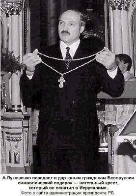 Александр Лукашенко и религия