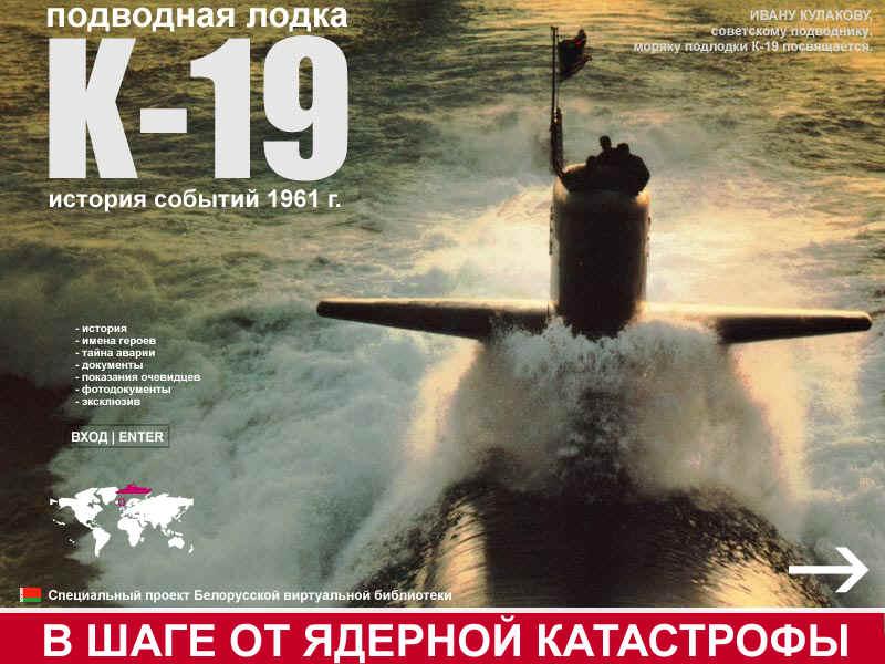 история подводной лодки к 19 хронология событий